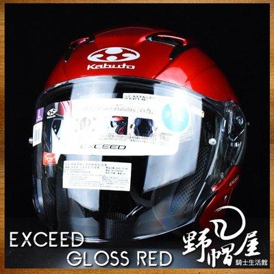 三重《野帽屋》日本 OGK EXCEED 3/4罩 半罩 安全帽 眼鏡溝 內置墨片 內襯全可拆。素亮紅