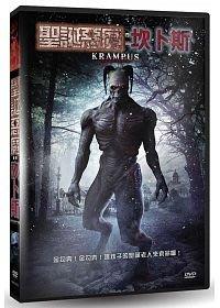 合友唱片 面交 自取 聖誕惡魔:坎卜斯 DVD Krampus: The Reckoning DVD
