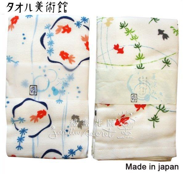 毛巾--日本製小原株式会社夏の金魚純棉紗質細緻毛巾-34*90cm--秘密花園