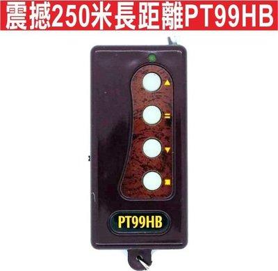 遙控器達人震撼250米長距離PT99HB 滾碼 發射器 快速捲門 電動門遙控器 各式遙控器維修 鐵捲門搖控器 拷貝