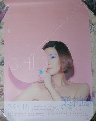 (SHE) S.H.E. Selina任家萱 3.1415【原版宣傳海報】全新