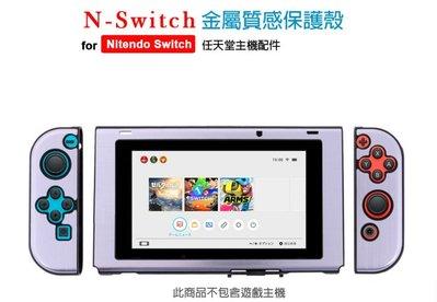 【東京數位】全新 電動  N-Switch 金屬質感保護殼 ABS強化材質 安裝輕鬆 孔位精準 攜帶輕盈 輕量化材質
