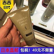 DM INTER美日本代購直郵 ATTENIR/艾天然 深層清潔去角質黑頭礦物泥面膜80g
