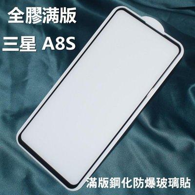 *phone寶*AGC SAMSUNG Galaxy A8s 滿版玻璃貼 保護貼 全膠貼合9H