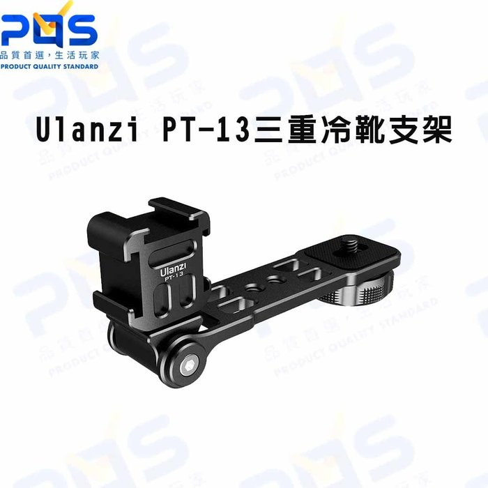 Ulanzi PT-13三重冷靴支架 底座 拓展配件 擴充配件 支撐架 台南PQS