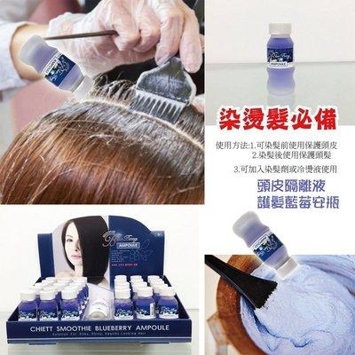 小妞美妝 染髮/燙髮 頭皮隔離液 高級護髮藍莓安瓶 特價1瓶199