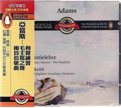 *【正價品】RATTLE 拉圖-伯明罕市立交響樂團 // 亞當斯:和聲練習,毛主席之舞 ~ 歐版