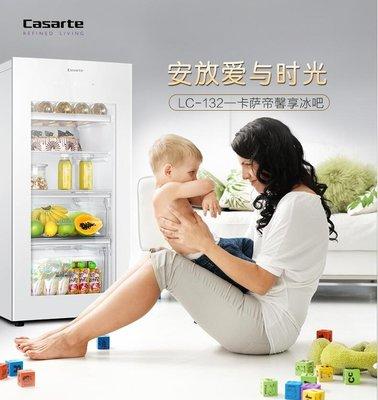 『格倫雅品』Casarte/卡薩帝 LC-132WAU1 132升母嬰冰箱冷藏冷凍酒櫃茶葉保鮮