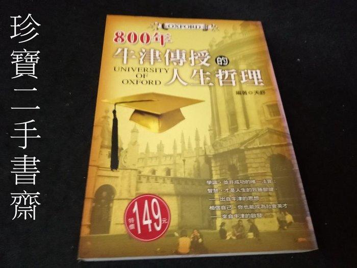 【珍寶二手書齋FA178】《800年牛津傳授的人生哲理》ISBN:9576865212│漢欣│天舒