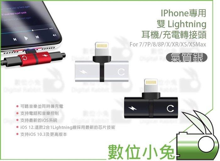 數位小兔【for I Phone 雙 Lightning 二合一 轉接頭 銀】充電 蘋果 耳機轉接頭 轉接 音樂 耳機