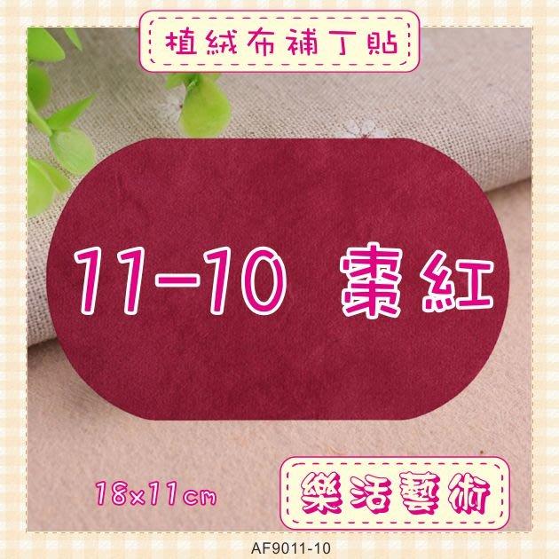 樂活藝術「燙貼布」 ~ 11-10棗紅色植絨布 長橢圓補丁貼 熨斗貼 袖貼 肘貼《有背膠》【現貨】【AF9011-10】