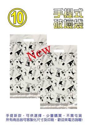 《網拍包材用品館》-手提式快遞袋 / 破壞袋 / 信封袋 / 文件袋 10號袋/50入 -黑白貓 ❤(◕‿◕✿)