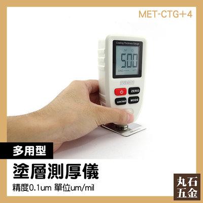 【丸石五金】塗鍍層測厚檥 MET-CT...