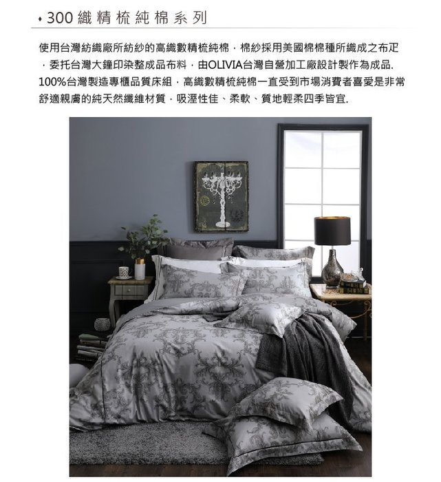 【OLIVIA 】DR902 奧汀 深灰  標準雙人6X7尺西式薄被套 (單件) 古典宮廷風 300織精梳棉  美國棉