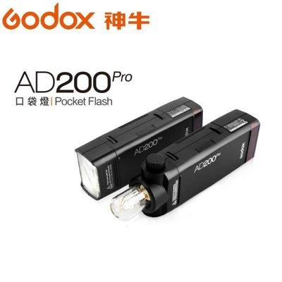 [富豪相機]GODOX AD200PRO 神牛口袋型閃光燈 外拍燈 TTL高速同步~開年公司貨