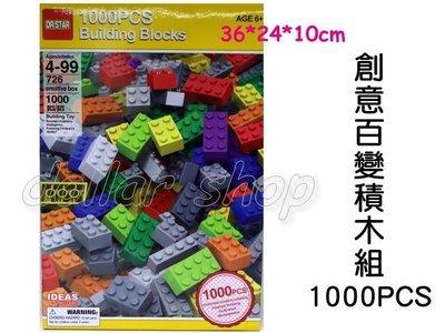 寶貝玩具屋二館☆【樂高積木】澳洲Building Block 創意百變積木組1000PCS(百搭基礎包)725