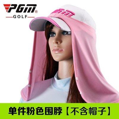 買3送1PGM 高爾夫防曬圍脖 男女冰絲面罩 防紫外線 夏季服裝