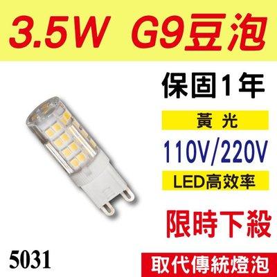 【奇亮科技】愛迪生 3.5W LED豆泡 豆燈 G9 110V/220V 黃光 保固一年含稅F1-A5031