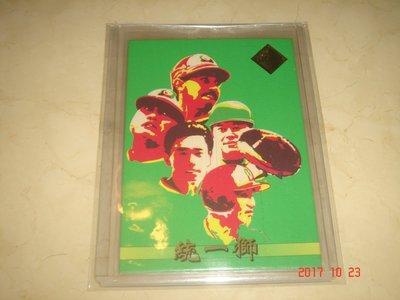 中華職棒 統一獅隊  1995 職棒六年 統一獅子軍 隊卡 #001 球員卡