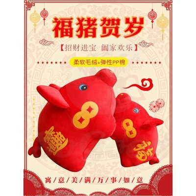 銅錢豬公仔毛絨玩具豬年吉祥物小豬布娃娃保險單位活動禮品可定制(20cm)_☆[好裝飾_SoGoods優購好]☆