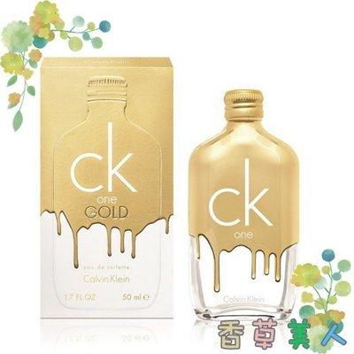 ╭✽香草美人✽╮Calvin Klein 卡文克萊 2016限量 CK ONE GOLD 200ml