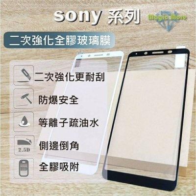 索尼 二次強化全膠玻璃膜 Xperia 1 5 10 Plus L3 滿版 鋼化膜 保護貼 sony