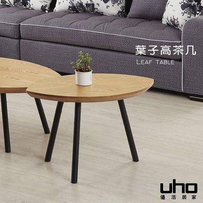 小茶几【UHO】葉子高鐵腳茶几  HO20-286-2