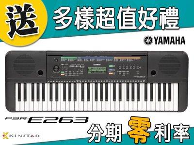 【金聲樂器】Yamaha PSR-E263 電子琴 PSR E263  贈原廠琴架、防塵套
