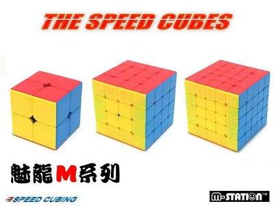 M-STATION 新H組.魔域魅龍彩色速解磁力2、4、5階魔術方塊特惠組合 免運費哦!!