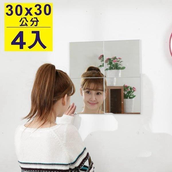 寬30*30無框細邊貼鏡 掛鏡 裸鏡 壁鏡 全身鏡 化妝鏡 (1組4片)【馥葉】型號MR534  可加購雙面膠