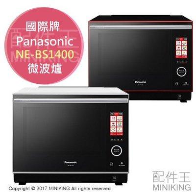 ~ 王~  Panasonic 國際牌 NE~BS1400 微波爐 兩色 速蒸 蒸烤 內建