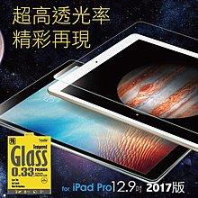 hoda 好貼 iPad Pro 12.9 2017版 0.33mm 9H 鋼化 玻璃貼 玻璃膜 螢幕 保護貼 抗刮