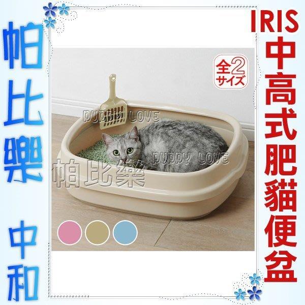 帕比樂~IRIS中高加邊貓尿盆單層 大 NE~550 貓砂屋 單層貓砂盆~ 凝結砂 不可超