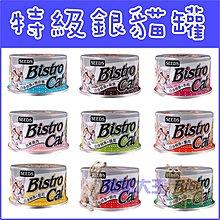 **貓狗大王**『Seeds惜時』(銀罐)聖萊西 Bistro特級銀貓罐/貓罐頭/貓咪飼料
