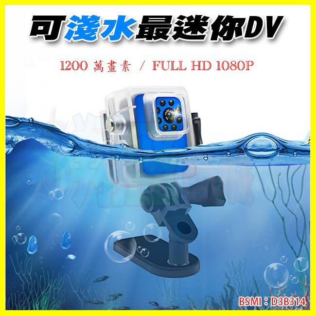 R3 微型迷你DV 密錄器針孔攝影機 高清夜視Full HD 1080P 運動防水淺水拍照錄影機 空拍機鏡頭 行車紀錄器