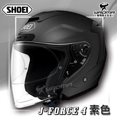 SHOEI安全帽 J-FORCE IV 消光黑 素色 玻璃纖維 J FORCE4 3/4罩 進口帽 耀瑪騎士機車部品