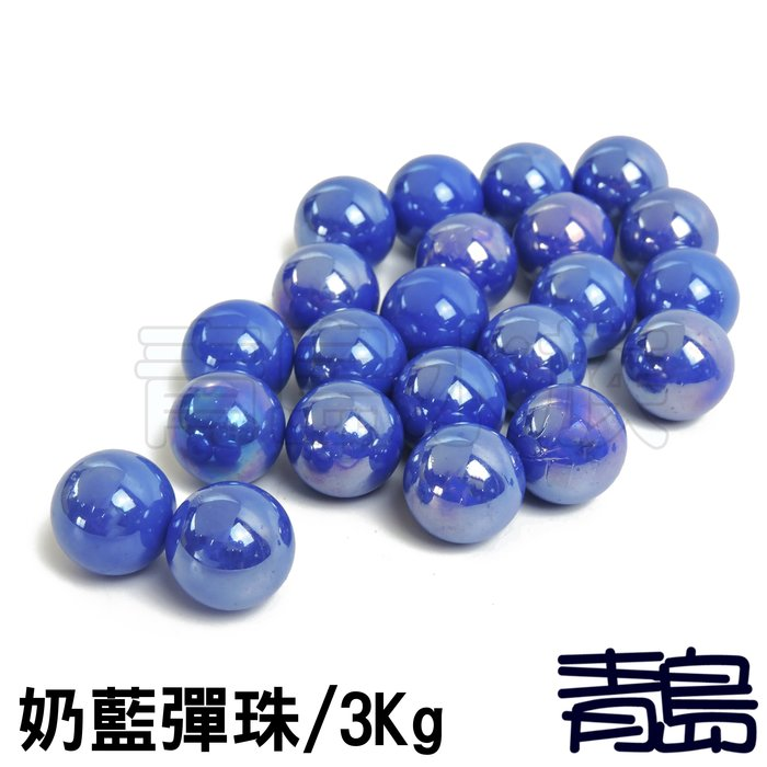 PN。。。青島水族。。。M00009魚缸造景底砂 彈珠系列 彩色彈珠水晶琉璃 玻璃珠 水草缸 裝飾==奶藍彈珠3kg