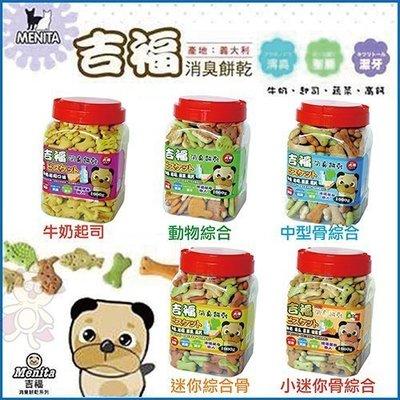 吉福義大利-消臭餅乾(迷你骨型/中骨型/動物造型/牛奶起士/小迷骨綜合)-1公斤/罐