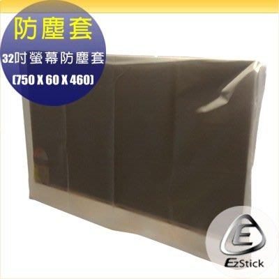 【特價品】LCD液晶螢幕防塵套 32吋寬 PVC半透明材質/防水防塵 179元