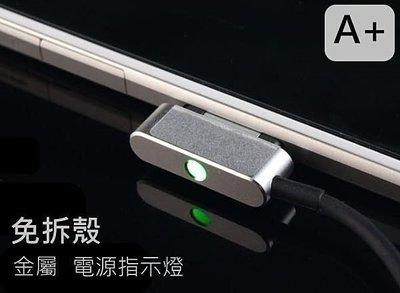 [愛配件]新版 磁力線B 金屬接頭 電源燈 快速充電 Sony Z Ultra Z1 Z2 強力 磁性充電線 免拆殼