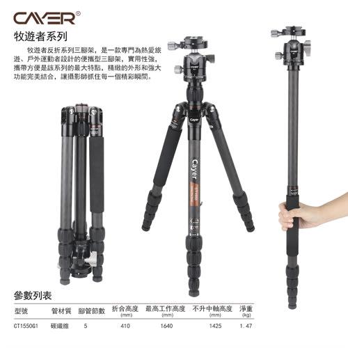Cayer CT1550 牧遊者 碳纖維腳架 5節 360刻度 G1雲台 旋扭固定鎖 反折三腳架 單腳架 攝影自拍架