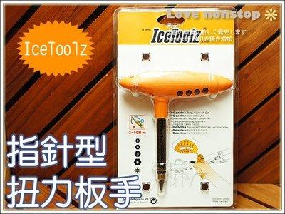 ☆樂樂購☆鐵馬星空☆P44-346*IceToolz錶針型套裝扭力扳手3-10N.m/六角板手/T-25星型扳手碳纖維用
