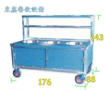 ~~東鑫餐飲設備~~全新 3口車台+玻璃上架 / 3孔湯桶台 / 小吃攤用車台