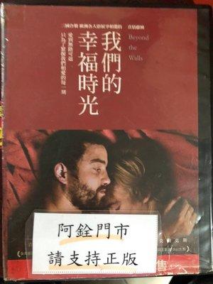 銓銓@59999 DVD 有封面紙張【我們的幸福時光】全賣場台灣地區正版片