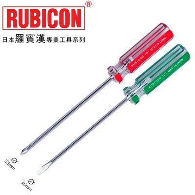 日本羅賓漢(RUBICON)螺絲刀101一字起子十字螺絲批改錐(帶強磁) 3.5 X 200mm(8寸) 十字
