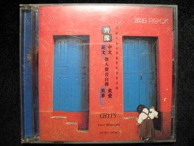 齊豫 - 英文 個人聲音自傳敢夢 - 1994年滾石 宣傳版 - 保存佳9成新無ifpi - 801元起標 M18
