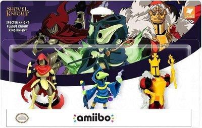 【預購商品】任天堂 AMIIBO NFC SWITCH NS 鏟子騎士 幽靈騎士 瘟疫騎士 國王騎士 12/31發售