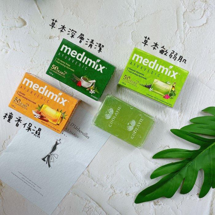 Medimix印度草本美肌皂  美黛詩印度皂
