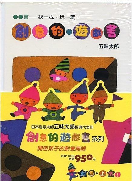 ◎慶誠書屋◎信誼--創意的遊戲書(一套5本)
