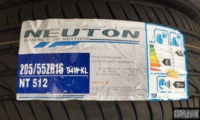 全新輪胎 NEUTON 新加坡牛頓 NT512 205/55-16 大陸製造 大陸胎 *完工價*
